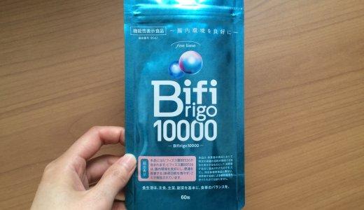 【2ヶ月目】ビフィリゴ10000の効果をレビュー!口コミよりも確かな体験談を公開!